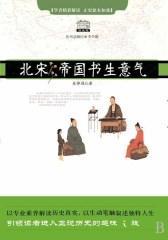 北宋:帝国书生意气