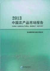 中国农产品市场报告2013(仅适用PC阅读)
