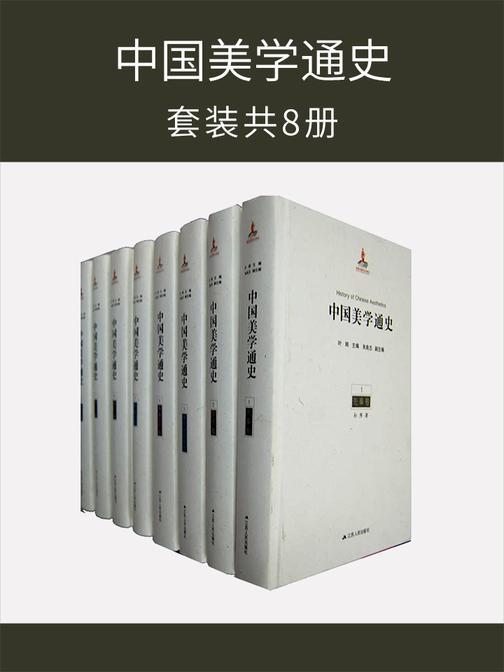 中国美学通史(套装共8册)