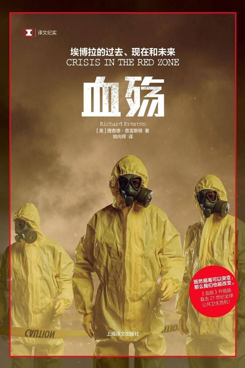 血殇:埃博拉的过去、现在和未来(译文纪实)