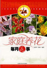 家庭养花每月花事(仅适用PC阅读)