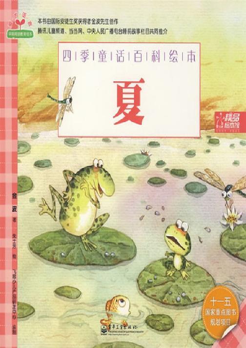 四季童话百科绘本(1-4册)(全彩)夏