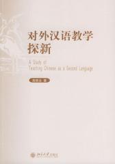 对外汉语教学探新