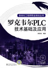 自动化工程师职业培训丛书 罗克韦尔PLC技术基础及应用(试读本)