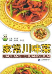 家常川味菜