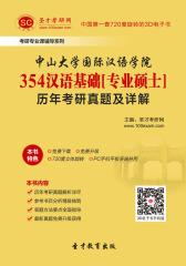 [3D电子书]圣才学习网·中山大学国际汉语学院354汉语基础[专业硕士]历年考研真题及详解(仅适用PC阅读)