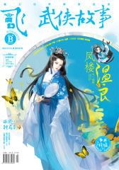 飞魔幻B-2018-2期(电子杂志)