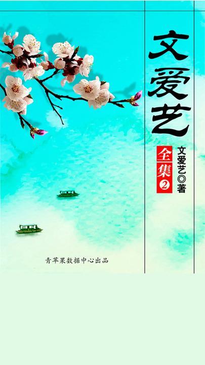 文爱艺全集(2)