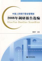 中国人民银行营业管理部2008年调研报告选编