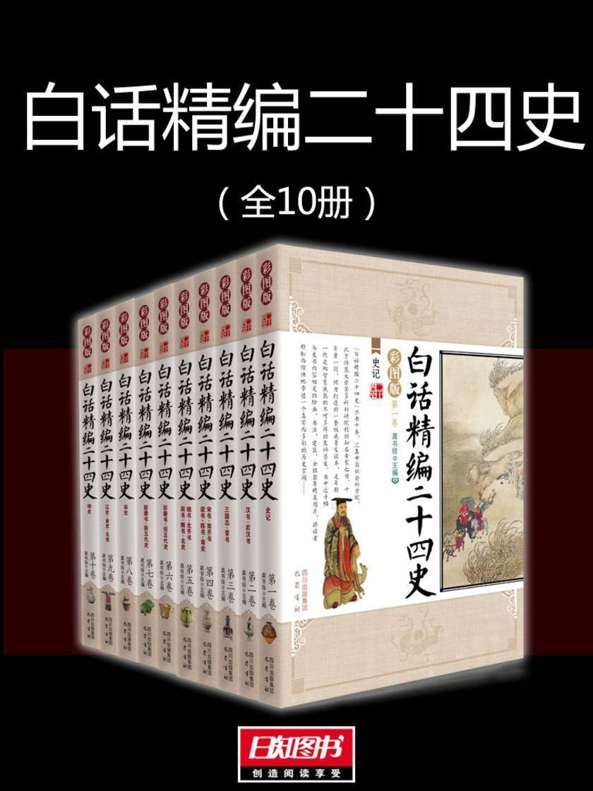 白话精编二十四史(套装全10册)