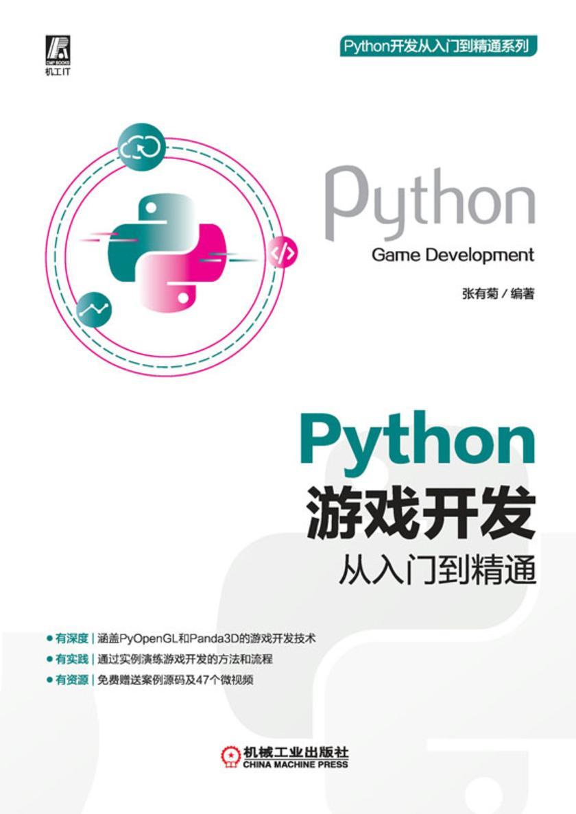 Python 游戏开发从入门到精通