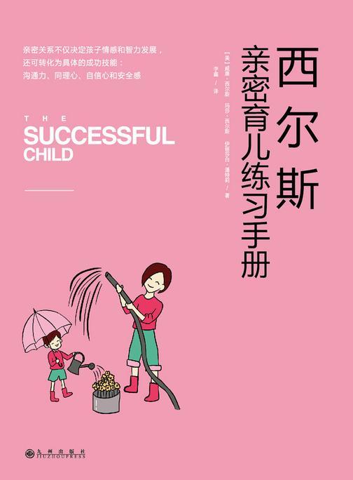 西尔斯亲密育儿练习手册:亲密关系是一切教育问题的基础