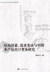 结构因素、需求变动与中国水产品出口贸易研究
