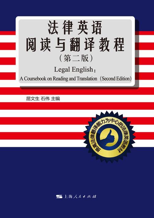 法律英语阅读与翻译教程(第二版)