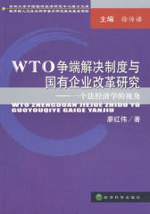 WTO争端解决制度与国有企业改革研究——一个法经济学的视角