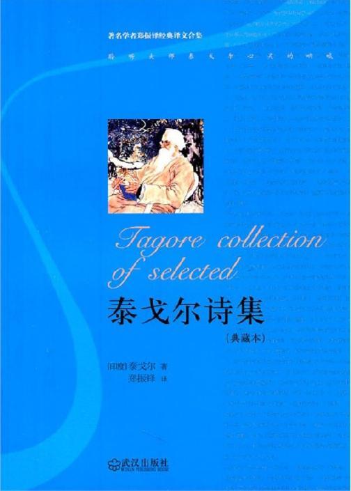 泰戈尔诗集(典藏本)