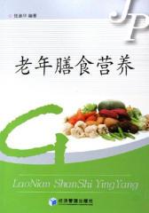 老年膳食营养(仅适用PC阅读)