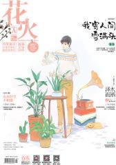 花火A-2018-3期(电子杂志)