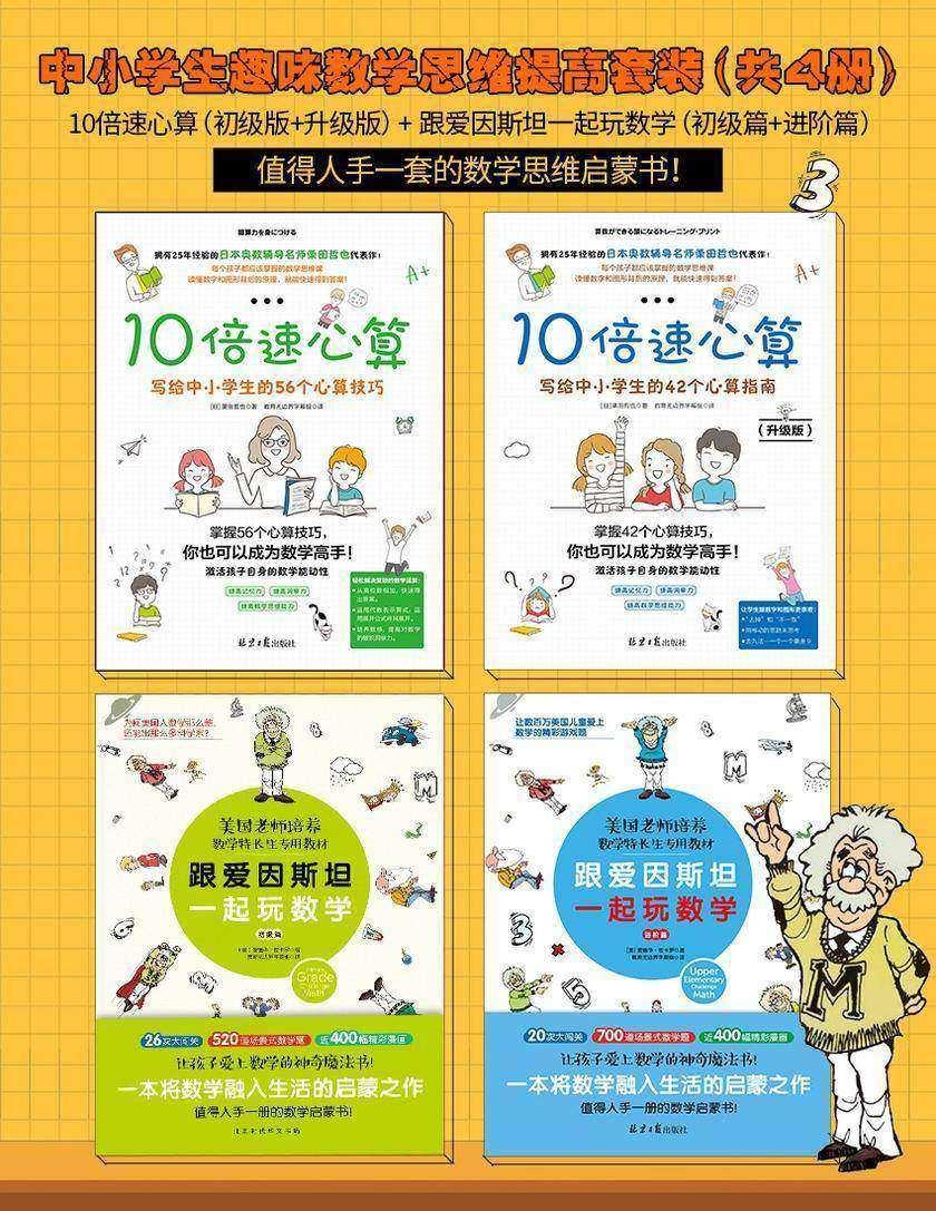 中小学生趣味数学思维提高套装共4册 10倍速心算(初级版+升级版)+跟爱因斯坦一起玩数学(初级篇+进阶篇)