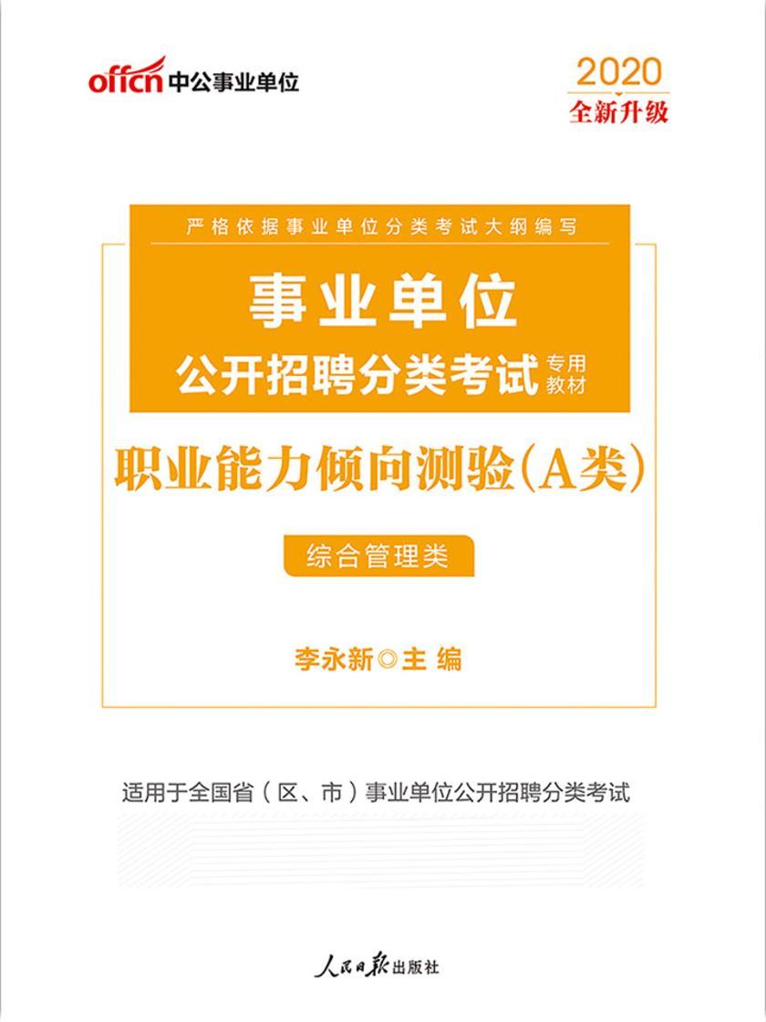 中公2020事业单位公开招聘分类考试专用教材职业能力倾向测验(A类)(全新升级)