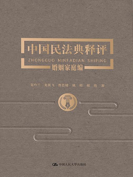 中国民法典释评·婚姻家庭编