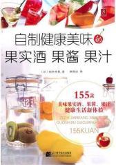 自制健康美味的果实酒 果酱 果汁(试读本)