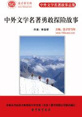 [3D电子书]圣才学习网·中外文学名著故事总集:中外文学名著勇敢探险故事(仅适用PC阅读)