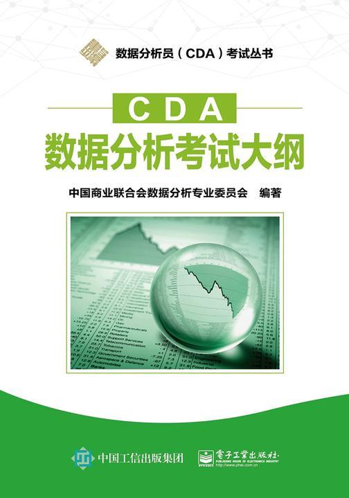 CDA数据分析考试大纲