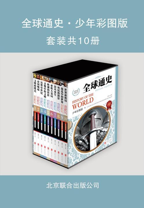 全球通史少年彩图版(套装全10册)