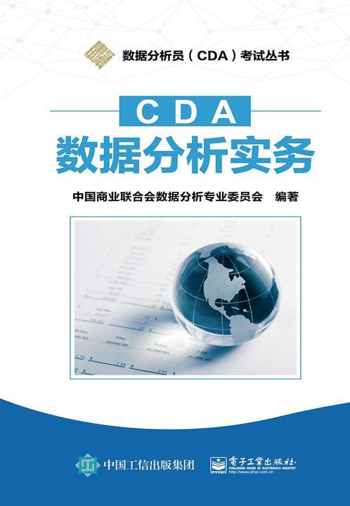 CDA数据分析实务