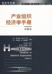 产业组织经济学手册.第2卷(仅适用PC阅读)