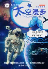 [3D电子书]圣才学习网·科学博物馆:太空漫步(仅适用PC阅读)