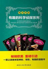 图文并茂——有趣的科学侦探系列(全六册)