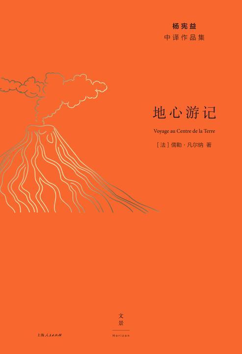 杨宪益中译作品集:地心游记