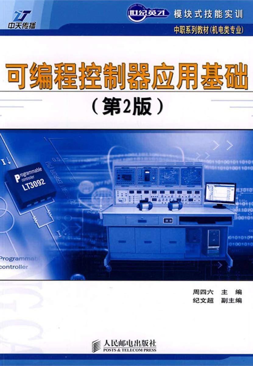 可编程控制器应用基础(第2版)(仅适用PC阅读)