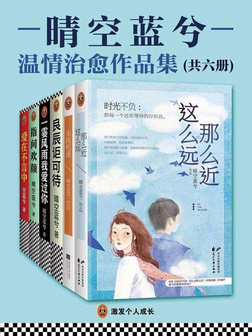 晴空蓝兮温情治愈作品合集(共6册)
