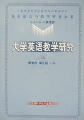 大学英语教学研究(二)(仅适用PC阅读)