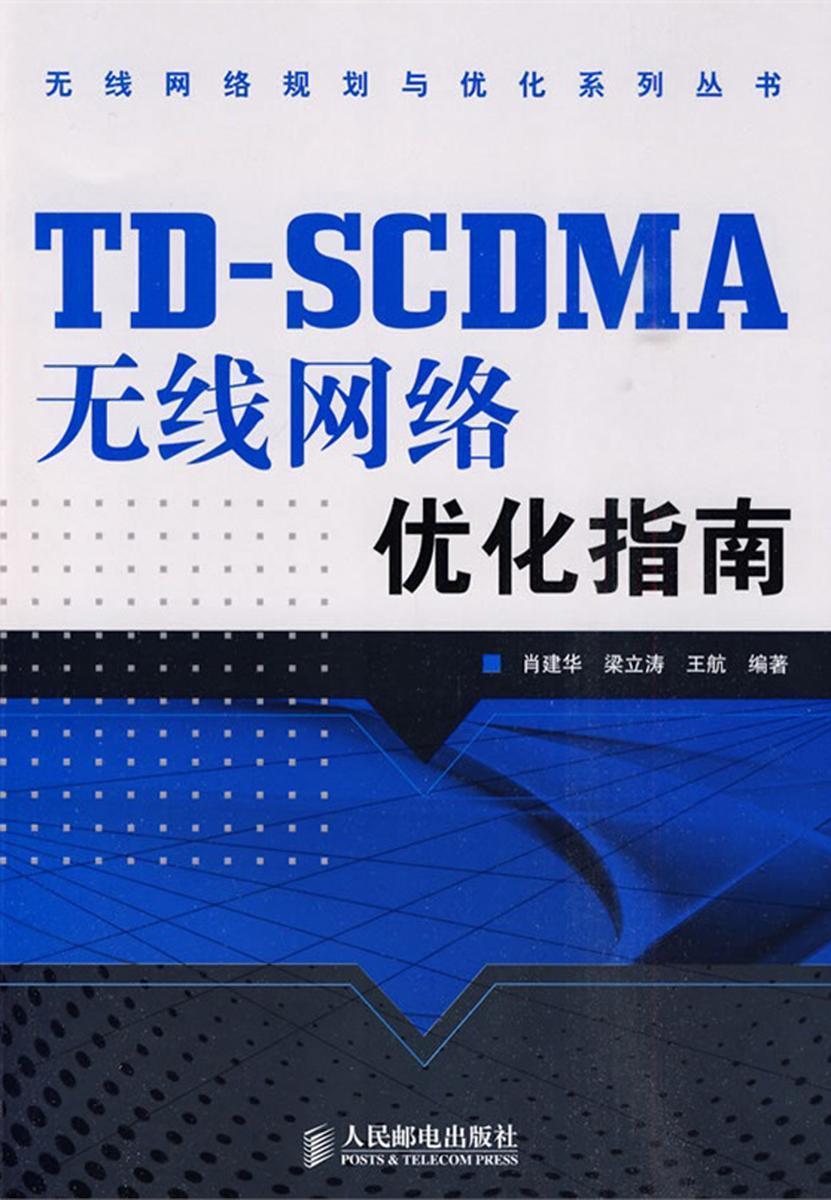 TD-SCDMA无线网络优化指南(仅适用PC阅读)
