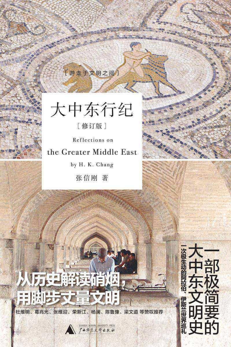 大中东行纪:世界并非静悄悄(修订版)