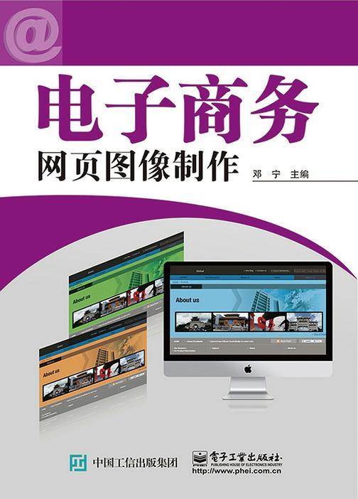电子商务网页图像制作