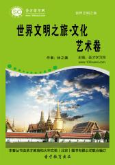 [3D电子书]圣才学习网·世界文明之旅·文化艺术卷(仅适用PC阅读)