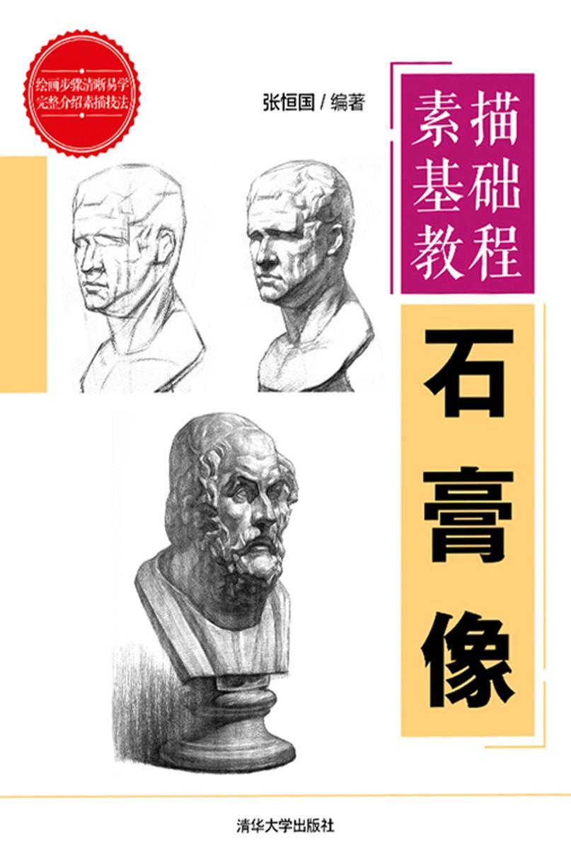 素描基础教程——石膏像