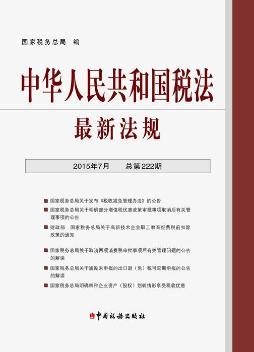 中华人民共和国税法·最新法规(2015年7月·总第222期)