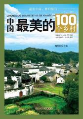 中国最美的100个乡村