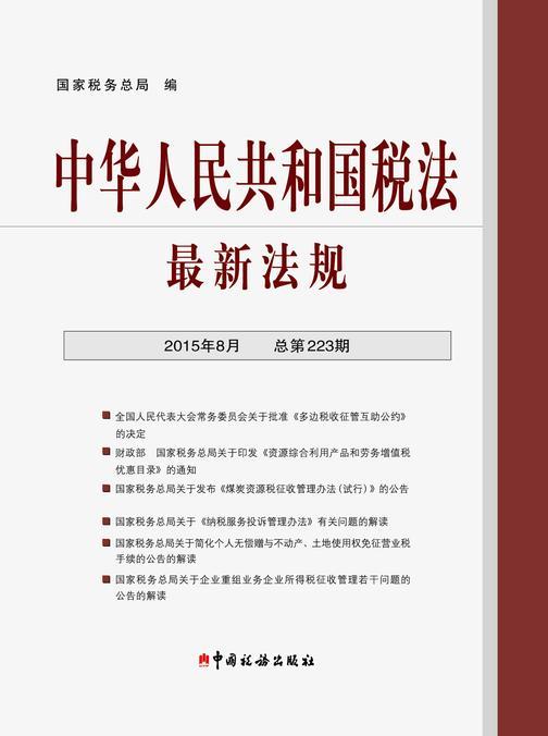 中华人民共和国税法·最新法规(2015年8月·总第223期)