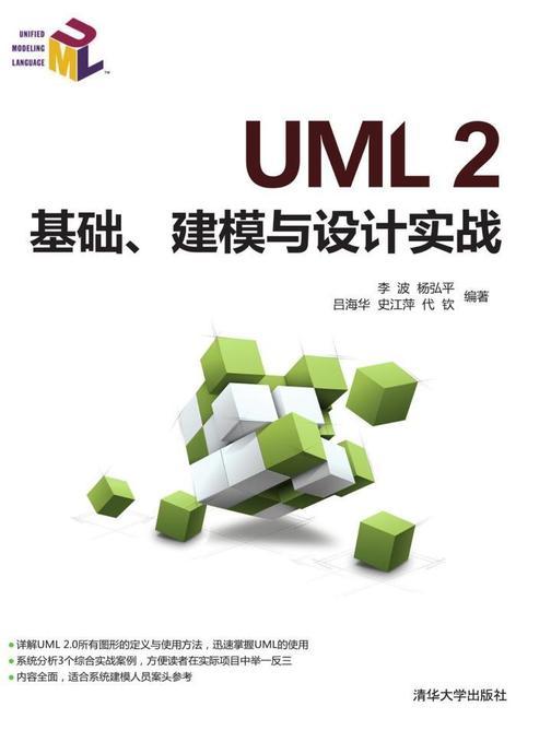 UML2面向对象分析与设计(第2版)