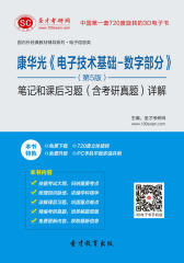[3D电子书]圣才学习网·康华光《电子技术基础-数字部分》(第5版)笔记和课后习题(含考研真题)详解(仅适用PC阅读)