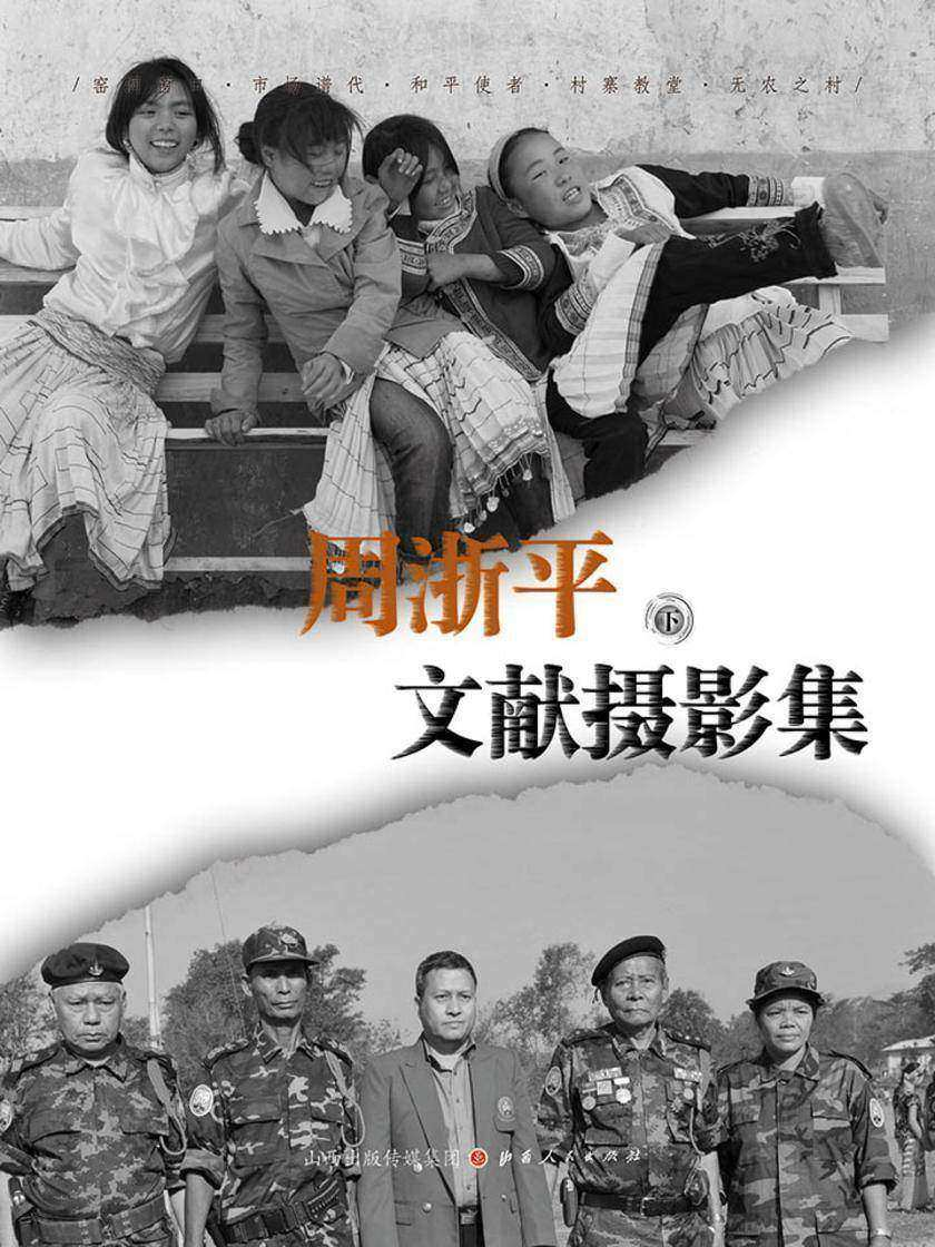 周浙平文献摄影集 下