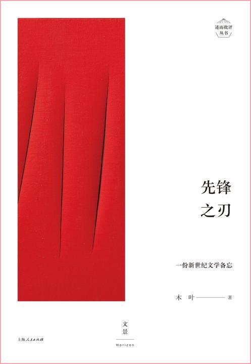 述而批评丛书:先锋之刃:一份新世纪文学备忘