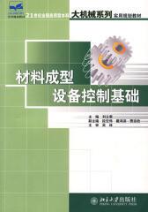材料成型设备控制基础(仅适用PC阅读)